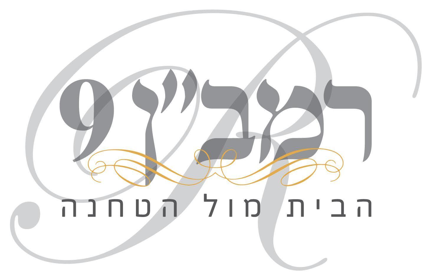 ירושלים רחביה - רובנ´ס